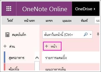 สกรีนช็อตแสดงวิธีการเพิ่มหน้าใน OneNote Online