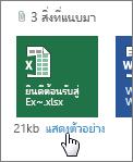 แสดงตัวอย่างสิ่งที่แนบมา Office ใน Outlook Web App