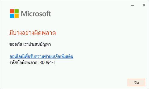 รหัสข้อผิดพลาด 30094-4 เมื่อติดตั้ง Office