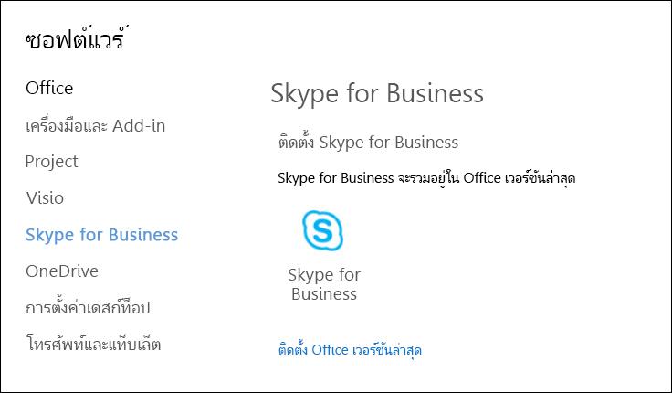 หน้าการตั้งค่า Office 365 สำหรับ Skype for Business