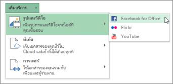 เพิ่มบริการ เช่น Flickr หรือ Facebook สำหรับ Office