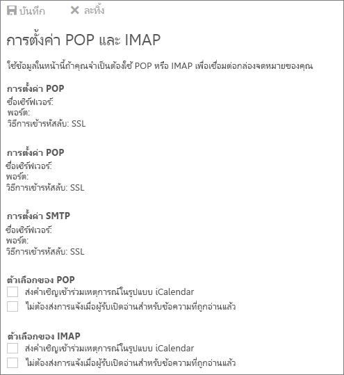 การตั้งค่า IMAP และ POP แสดงการตั้งค่า POP, IMAP และ SMTP และตัวเลือก POP และ IMAP