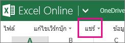 คำสั่ง แชร์ บน Ribbon ของ Excel Online ในมุมมองการอ่าน
