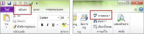 คำสั่ง การสะกด ของ InfoPath Designer