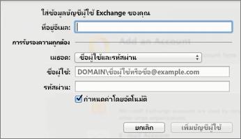 ใส่ข้อมูลบัญชีผู้ใช้ Exchange ของคุณ