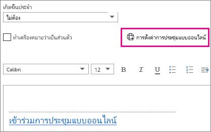 ปุ่มการตั้งค่า การประชุมแบบออนไลน์ ใน Outlook Web App