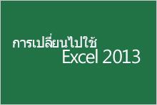 การเปลี่ยนไปใช้ Excel 2013