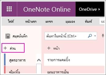 สกรีนช็อตแสดงวิธีการสร้างส่วนใหม่ใน OneNote Online