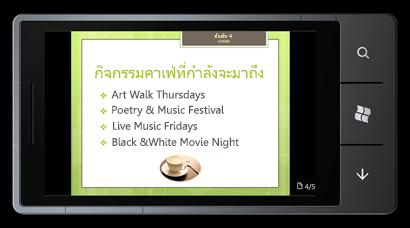 PowerPoint Mobile 2010 for Windows Phone 7: แก้ไขและดูข้อมูลจากโทรศัพท์ของคุณ