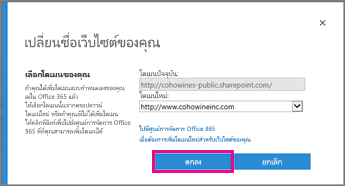 Select your domain and choose OK