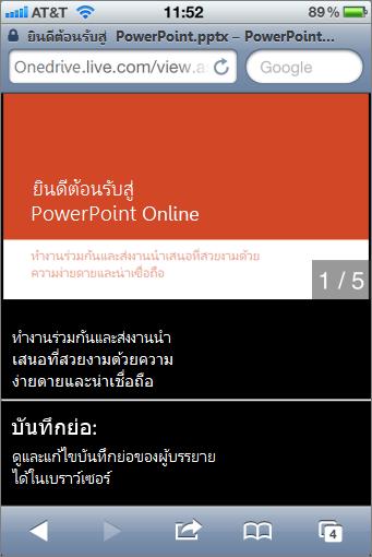 สไลด์และบันทึกย่อของผู้บรรยายใน Mobile Viewer สำหรับ PowerPoint