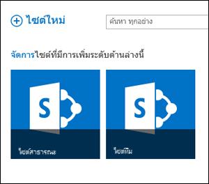 หน้าไซต์ Office 365 ซึ่งแสดงไทล์สำหรับ ไซต์ทีม และ เว็บไซต์สาธารณะ