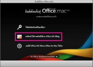 หน้าการติดตั้ง Office for Mac สำหรับใช้ในบ้านซึ่งเป็นที่ที่คุณลงชื่อเข้าใช้การสมัครใช้งาน Office 365 ที่มีอยู่