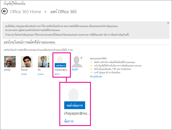 สกรีนช็อตหน้า การแชร์ ของ Office 365 ที่มีการสมัครใช้งานที่แชร์รอการดำเนินการของผู้ใช้ถูกเลือกไว้