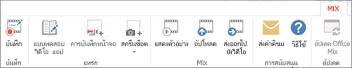 แท็บ Office Mix