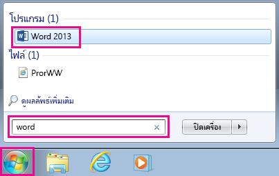 ค้นหาแอป Office ใน Windows 7