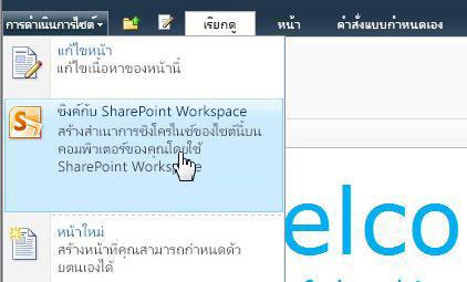 เลือกตัวเลือกนี้เพื่อทำข้อมูลไซต์ SharePoint ให้ตรงกันกับคอมพิวเตอร์ของคุณ