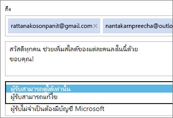 เลือกตัวเลือก ดูอย่างเดียว และ ต้องลงชื่อเข้าใช้ ในคำเชิญทางอีเมล