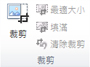 Publisher 2010 之 [圖片工具] 索引標籤的 [裁剪] 群組