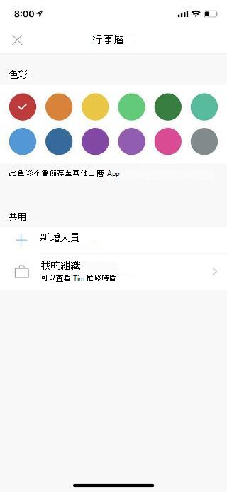 顯示行動裝置螢幕上的行事曆。 [共用] 區段底下有 [新增人員] 的連結。