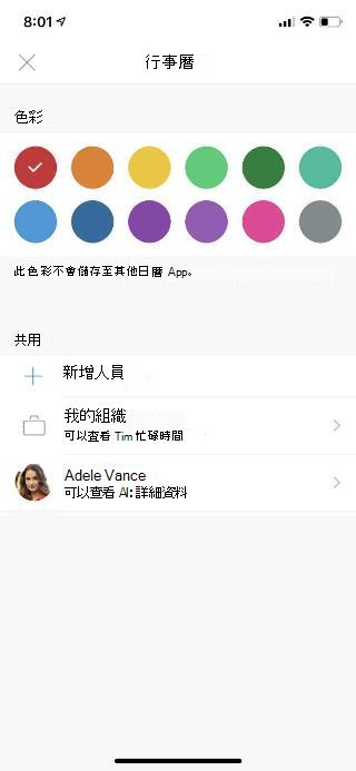顯示最上方有「行事曆」的行動裝置螢幕。 在 [共用] 區段底下有幾個選項,以及新增的人員名稱。