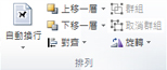 Arrange group of the Picture Tools tab in Publisher 2010