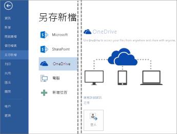 將檔案儲存至 OneDrive